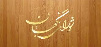 برگزاری مراسم بزرگداشت فقیه پارسا و پرهیزکار آیت الله حسین شب زنده دار در نهاد شورای نگهبان + گزارش تصویری