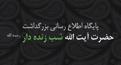 مراسم های بزرگداشت در نهاد شورای نگهبان و مجلس شورای اسلامی