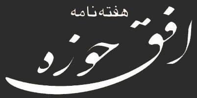 هفته نامه افق حوزه: مراسم اربعین ارتحال آیهالله شبزندهدار برگزار میشود