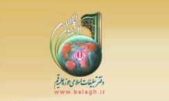 بیانیه تسلیت دفتر تبلیغات اسلامی حوزه علمیه قم