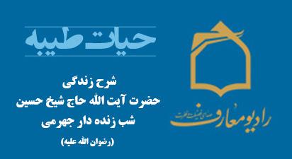 مروری بر حیات پربار آیت الله حاج شیخ حسین شب زنده دار (رحمه الله) در برنامه رادیویی حیات طیبه